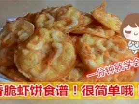 1分钟就学会!香脆虾饼食谱!很简单哦!